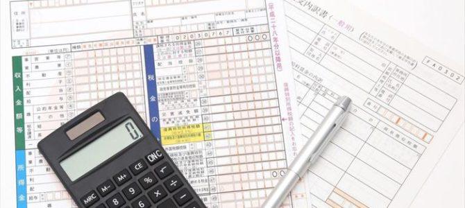 農業所得の確定申告、e-taxって?!